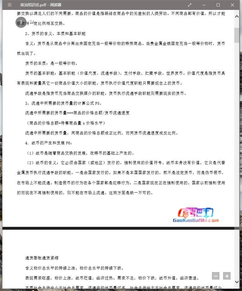 zhengzhiziliao