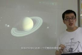 [资源]60课时学完高中物理 名师视频课