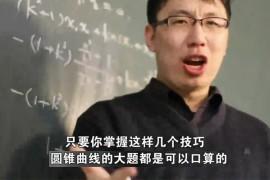 [资源]60课时学完高中数学 名师视频课