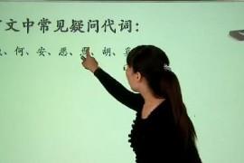 [资源] 14课时掌握高中语文基础知识 名师视频课附带讲义