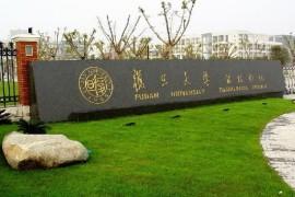 """复旦大学""""腾飞计划""""招生不超过400人"""