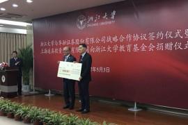 浙江大学获中国高校史上最大单笔捐款:11亿!