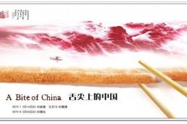 《舌尖上的中国》原声音乐大碟
