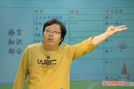 [资源]60课时学完高中全部英语 名师视频课附带讲义