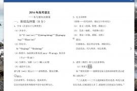 2016五大名校高考理科科笔记 Word文档分享