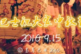 高考巴士祝大家中秋节快乐!