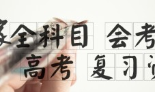 【独家】高考会考通用复习资料(全科目下载)