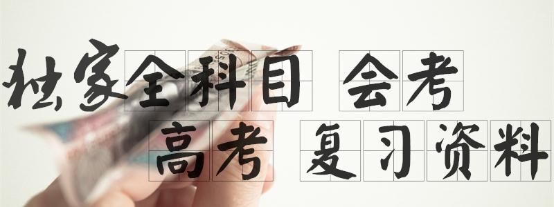 【独家】高考会考通用复习资料(全科目下载) 文科 第1张
